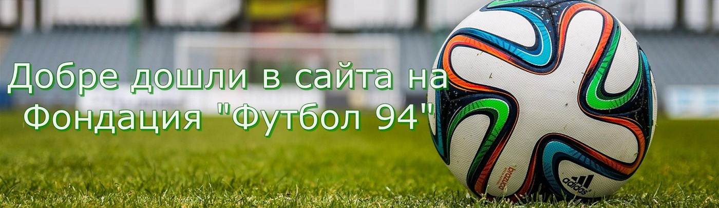 Сайт на Фондация Футбол 94